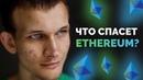 ЭФИР ВСЁ?!?!?! | Виталик Бутерин рассказал правду про Ethereum 2.0 или Serenity