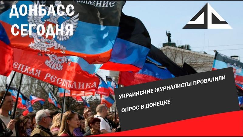 Украинские журналисты провалили опрос в Донецке
