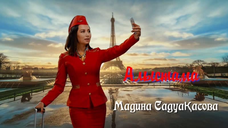 Мадина Сәдуақасова - Алыстама