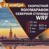 Федерация Бега WRF (World Running Federation)