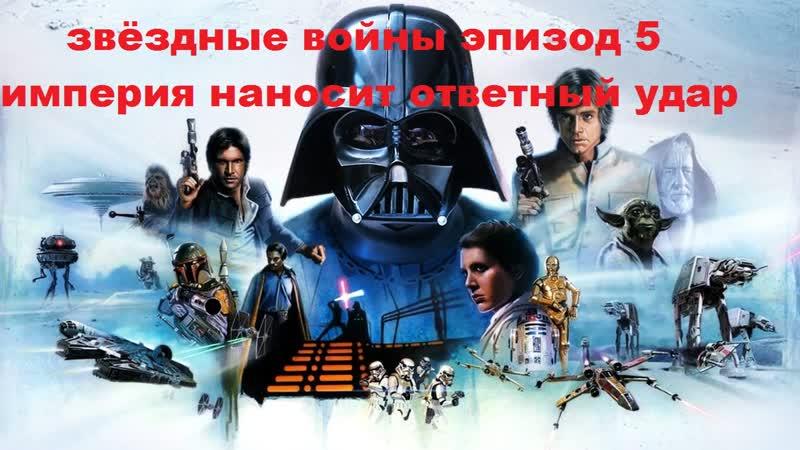 звёздные войны эпизод 5 империя наносит ответный удар