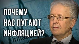 Почему нас пугают инфляцией Валентин Катасонов