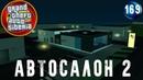 GTA Siberia АВТОСАЛОН 2 169