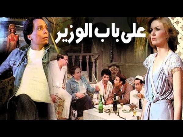 على باب الوزير - Ala Bab El Wazir