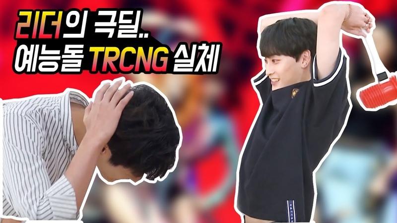 [ENG SUB] TRCNG 멤버들 실제 사이는? 예능돌의 실체 (대기실 비하인드)