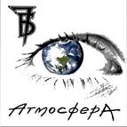 7Б альбом Атмосфера
