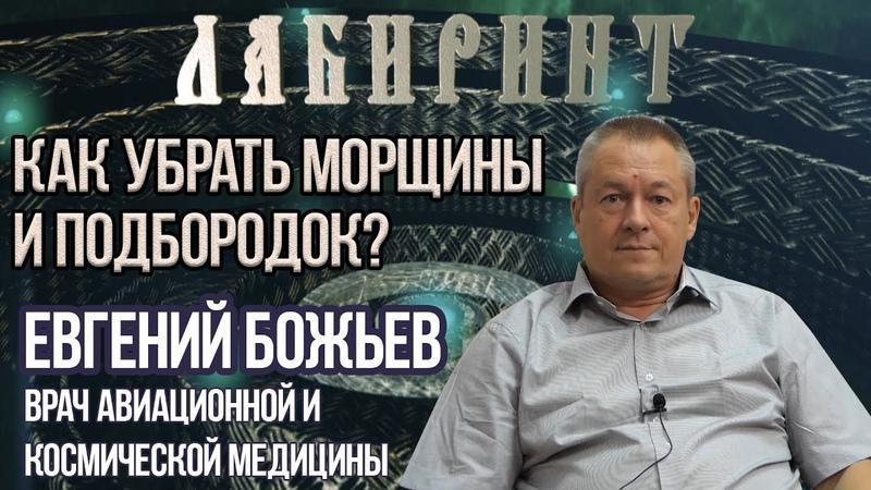 ЛАБИРИНТ Евгений Божьев Как убрать морщины и подбородок