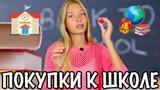 Back To School 2018 // ПОКУПКИ К ШКОЛЕ // КАНЦЕЛЯРИЯ // СНОВА В ШКОЛУ // БЭК ТУ СКУЛ