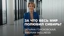 «Не икра и Калашников»: как Татьяна Гороховская превратила Сибирь в международный бренд