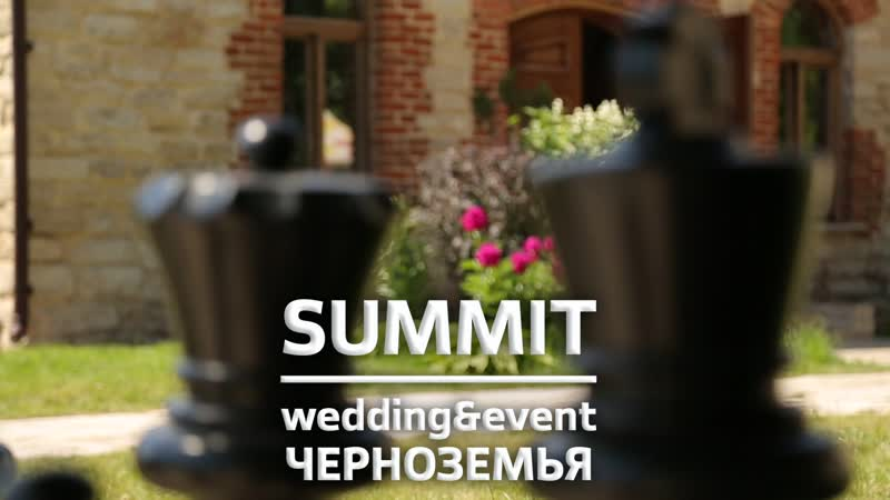 САММИТ weddingevent Черноземья 17.06.18 пятый юбилейный SUMMIT_BUSINESS_PARTY