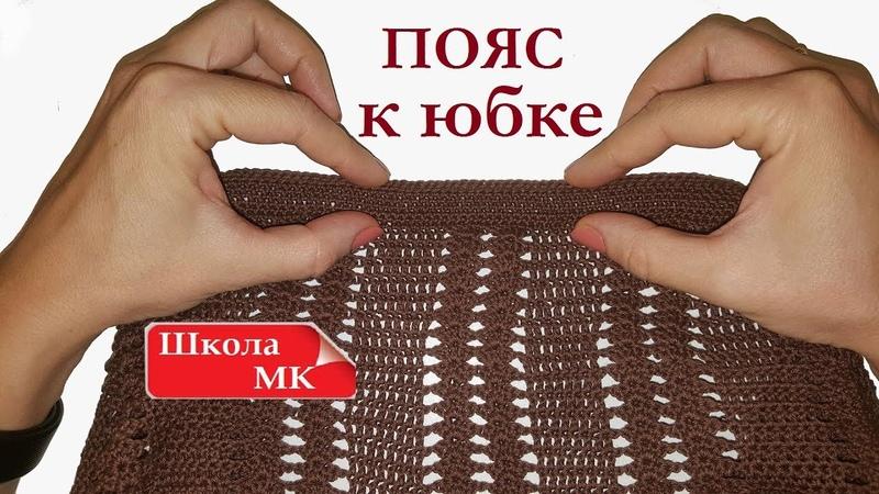 ПОЯС ВЯЗАНОЙ ЮБКИ с резинкой Вязание крючком для начинающих Школа МК