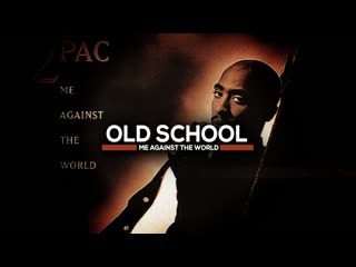 2Pac feat. Grand Puba - Old School | Старая школа
