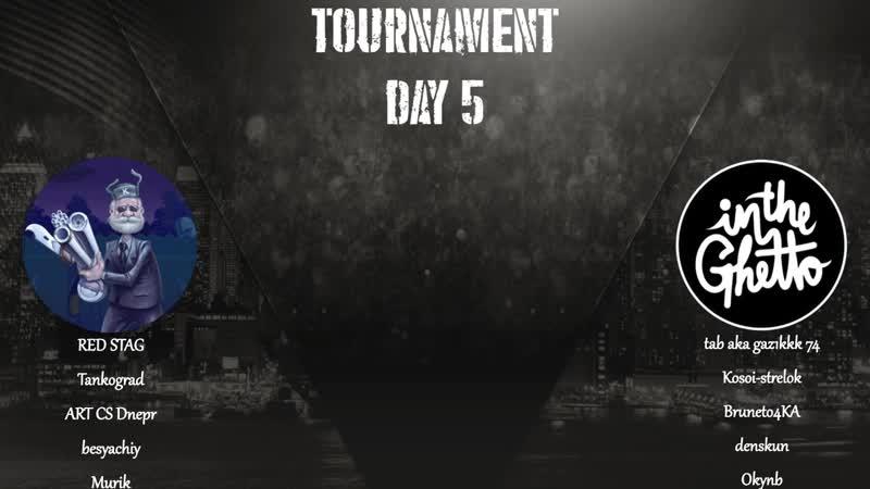 Punisher Турнир 5х5 | День 5 | Ghetto vs Stariki