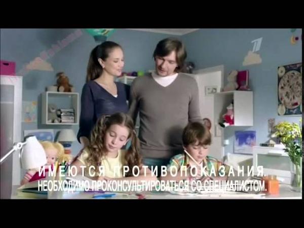 Реклама Тенотен Детский - Ребенок спокоен. Развиваться настроен