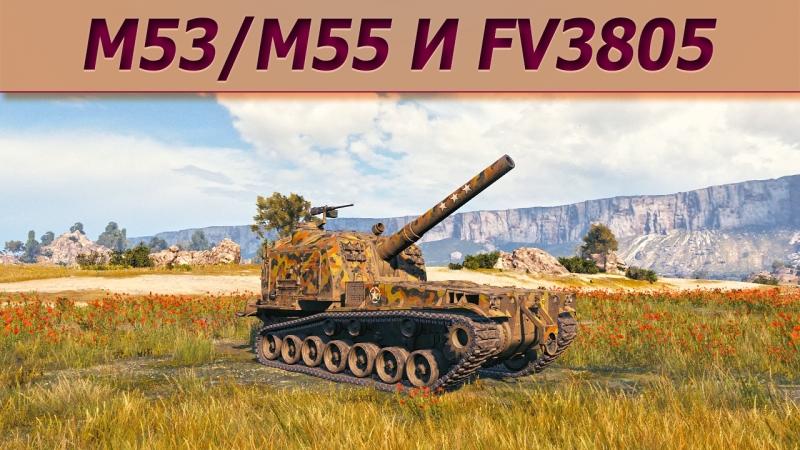 Англоязычные братья M53 M55 и FV3805 ЛБЗ 2 0 CHIMERA на Арте WOT