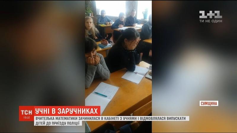 На Сумщині вчителька зачинилася разом із школярами у кабінеті і не випускала їх до приїзду поліції
