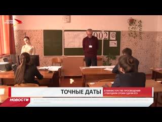 В Министерстве просвещения России утвердили расписание ЕГЭ в 2019 году