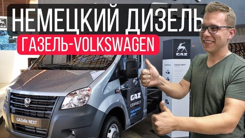 ГАЗель с дизелем Volkswagen, 6-МКП и Airbag. Первый обзор
