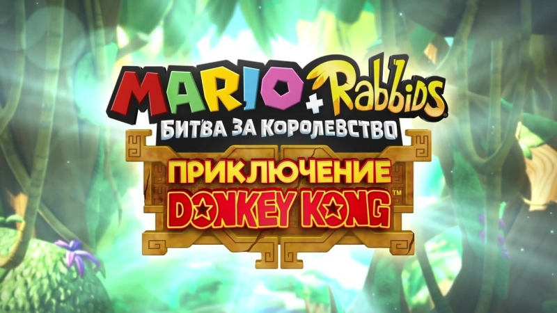 Приключение Donkey Kong для игры Mario Rabbids Битва за королевство на E3 2018!
