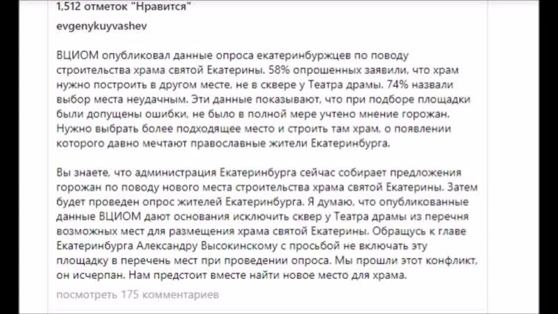 Храму не Быть! Победа! Ликуют бесы скакали в Екатеринбурге