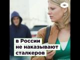 В России не наказывают сталкеров ROMB