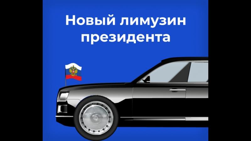 Новый лимузин президента