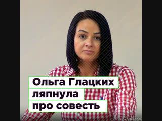 Ольга Глацких, заявившая, что «государство не просило вас рожать», не хочет уходить в отставку | ROMB