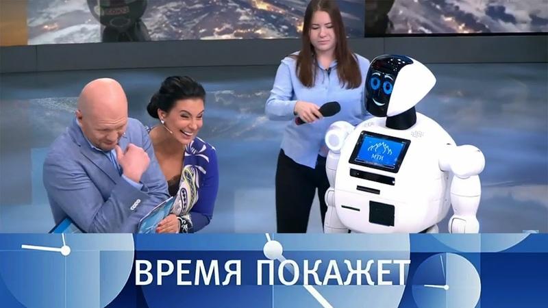 Когда придут роботы… Время покажет. Выпуск от 21.09.2018