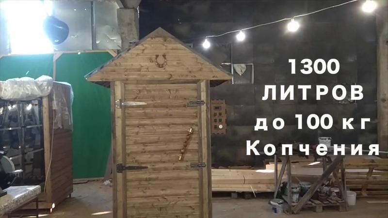 Коптильня для малого или домашнего бизнеса. Обновленная коптильня 1300НДЭ_РУ_11.2018
