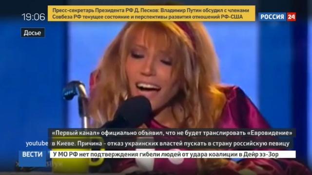 Новости на Россия 24 • Первый канал и ВГТРК не будут транслировать Евровидение-2017