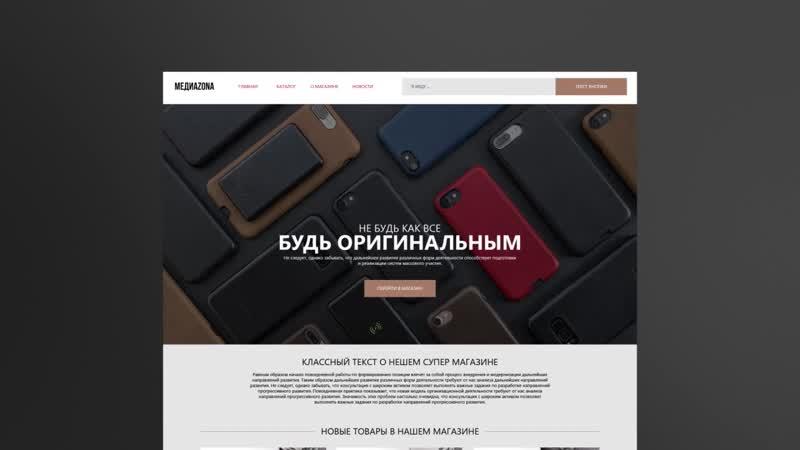 After Effect Website Presentation 19 10 2018