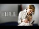 Тетя Маша (2018) HD 720