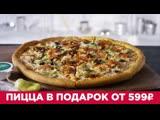Пицца на выбор в подарок по промо-коду V1703