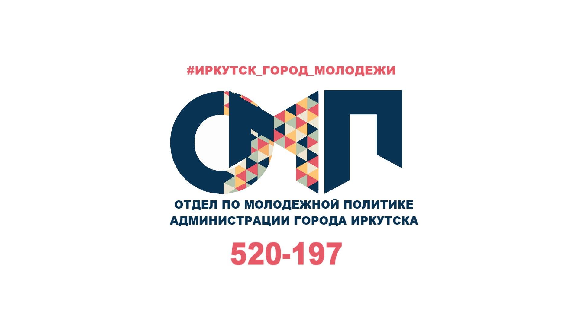Отдел по молодёжной политике г. Иркутск