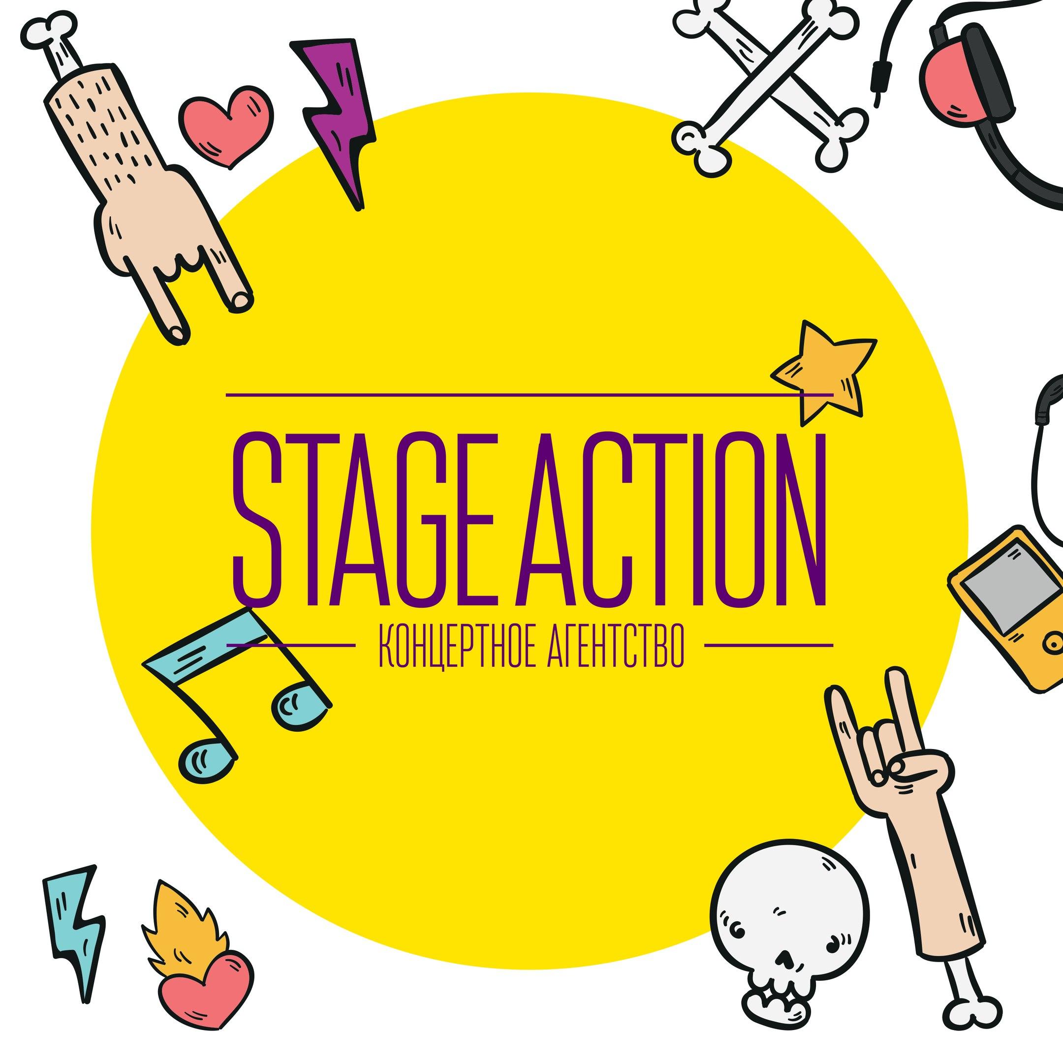 "Концертное Агентство ""Stage Action"""