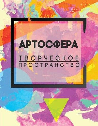 """Творческое пространство """"Артосфера"""""""