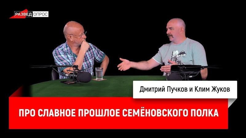 Клим Жуков про славное прошлое Семёновского полка