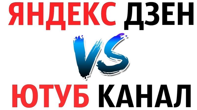 Яндекс Дзен или Ютуб Канал - Где лучше развиваться начинающему автору?