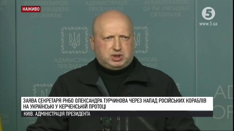 Атака рф на українські кораблі: термінова заява Турчинова