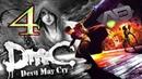 DMC: Devil May Cry | Под прицелом - Серия 4