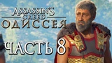 Прохождение Assassin's Creed Odyssey Одиссея Часть 8 НАШ ОТЕЦ,ВОЛК ИЗ СПАРТЫ!