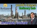 Reliance refinery Jamnagar Gujarat project | दुनियां की सबसे बड़ी रिफाइनरी जामन