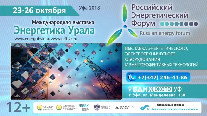 Российский энергетический форум и международная выставка «Энергетика Урала»