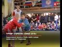 КРТВ. Турнир «Геркулес самбо-2018»