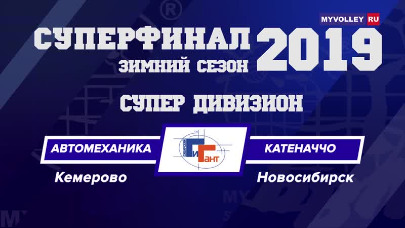 БВЛ СУПЕРФИНАЛ Зимний сезон 2019 СУПЕР Дивизион ГИГАНТ