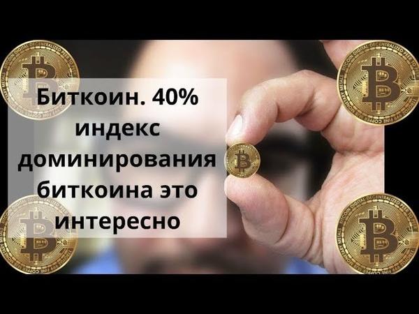 Биткоин. 40% индекс доминирования биткоина это интересно Курс доллар биткоин