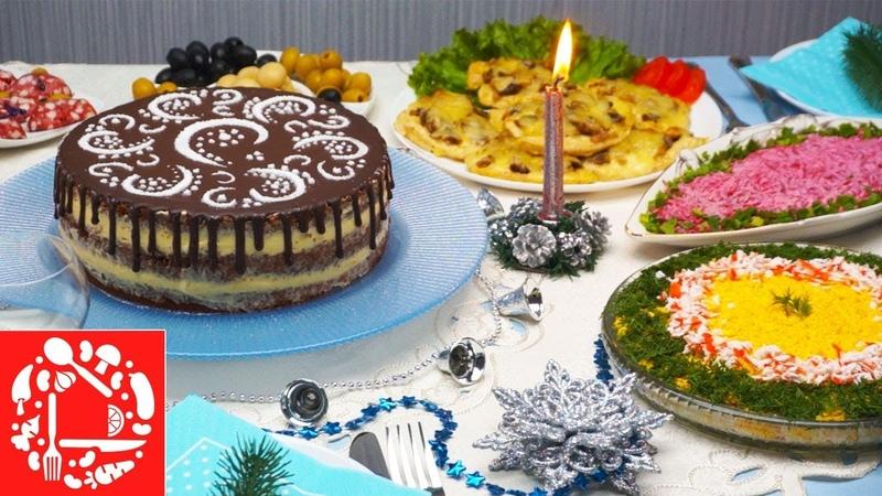 Меню на Новый Год 2019! Бюджетный праздничный стол из 7-ми блюд!