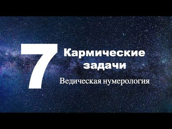 Число 7 в нумерологии значение и кармические задачи