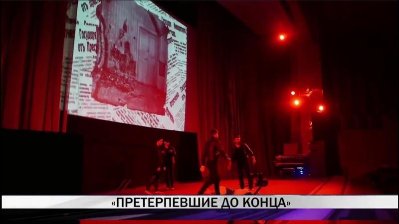 В Нижнем Тагиле в филармонии прошел спектакль петербургского режиссера «Претерпевшие до конца»