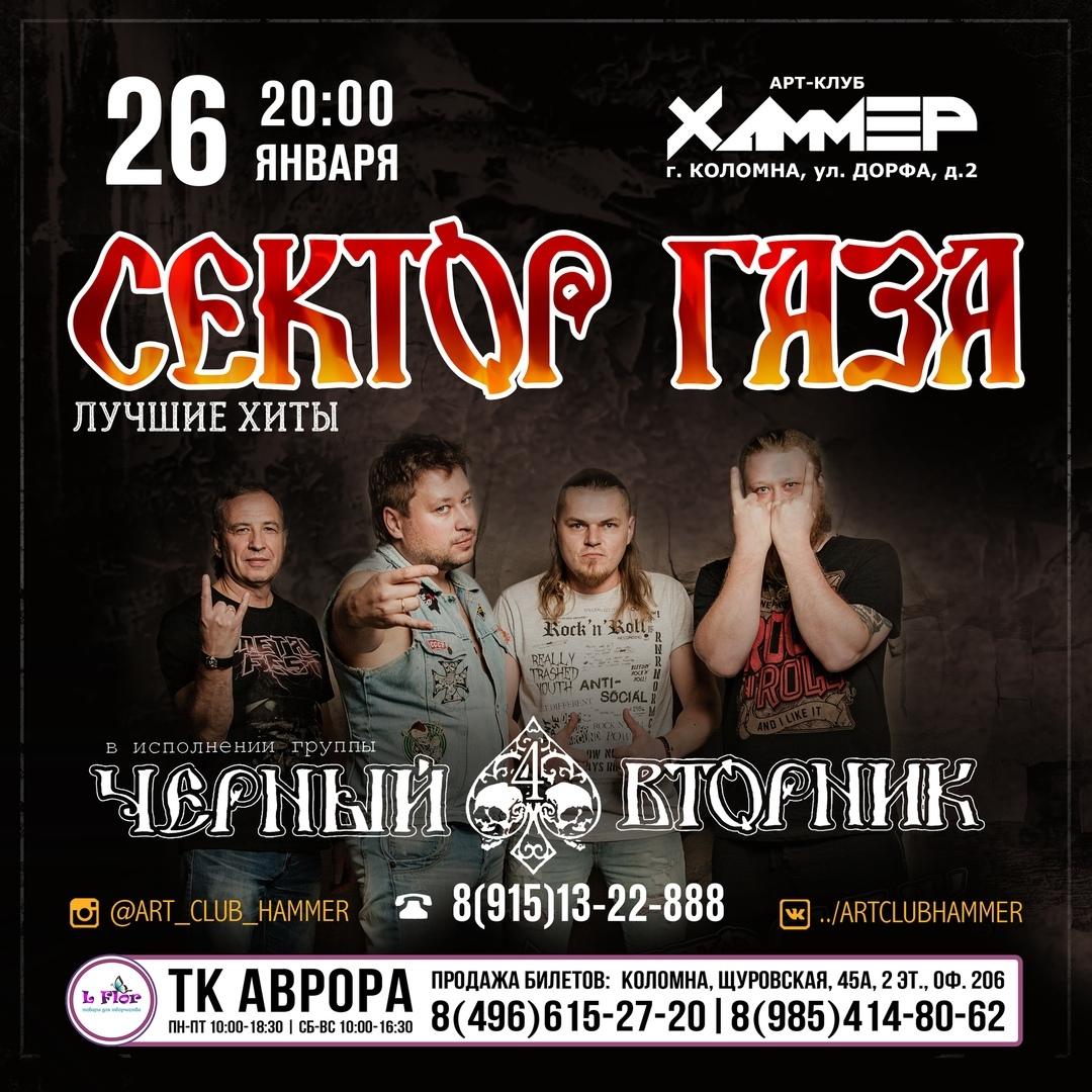 Афиша Коломна 26 января / СЕКТОР ГАЗА/Чёрный Вторник /Хаммер